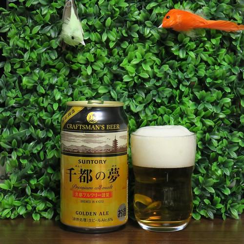 ビール:千都の夢(サントリー)