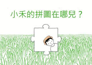 綠繪本《小禾的拼圖在哪兒?》。第三屆十大「節」出綠繪本徵件比賽第一名。