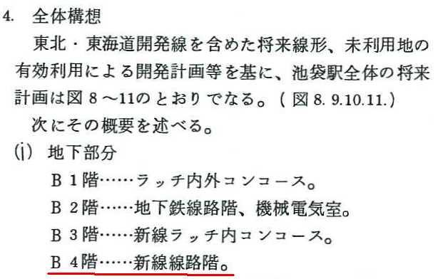 上越新幹線と池袋駅 (7)