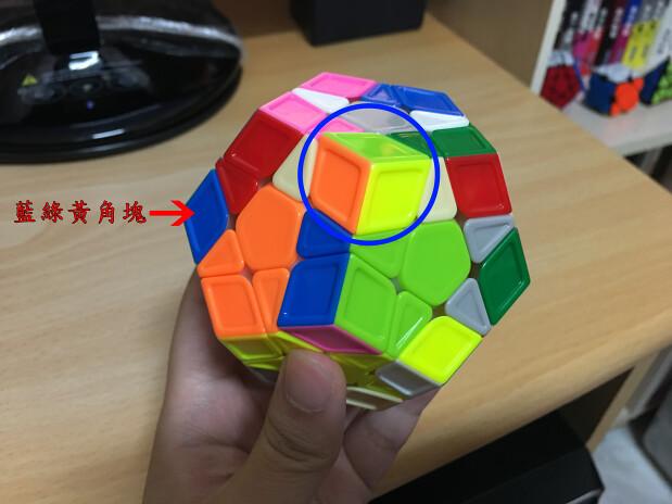 五魔方解法技術-7
