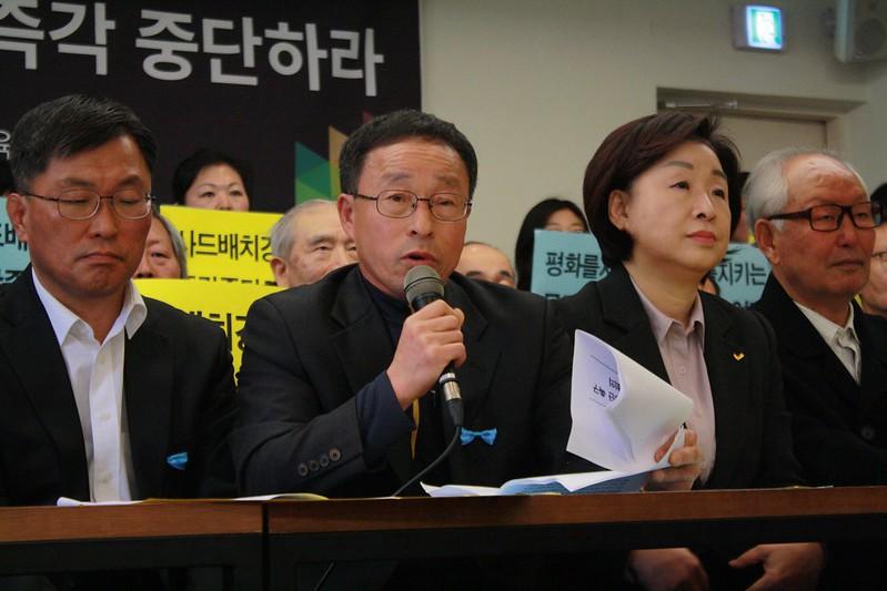 20170315_사드 배치 강행 즉각 중단 기자회견