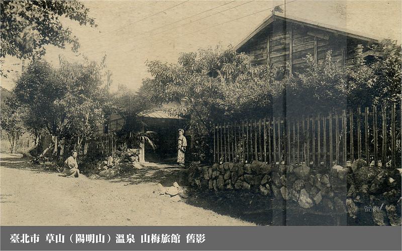 草山溫泉_山梅旅館