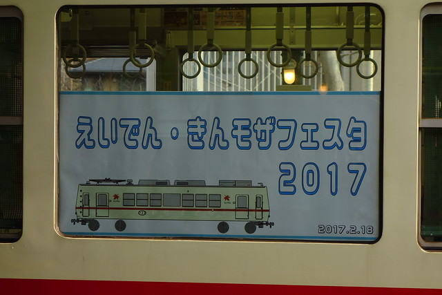 2017/02 えいでん・きんモザフェスタ2017 イベント横断幕