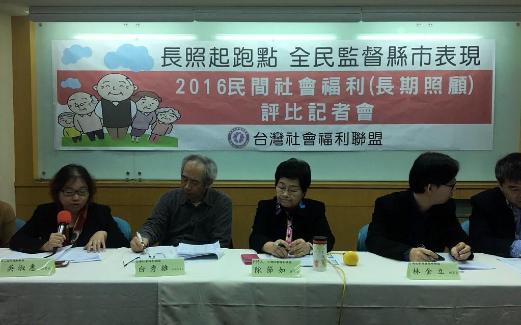 今天(12/22)早上,由社團法人台灣社會福利總盟(簡稱總盟)召開的「長照起跑點,全民監督縣市表現」記者會,公布一項針對2015年各類相關統計數據後,提出的民間社會福利評比。(攝影:陳逸婷)