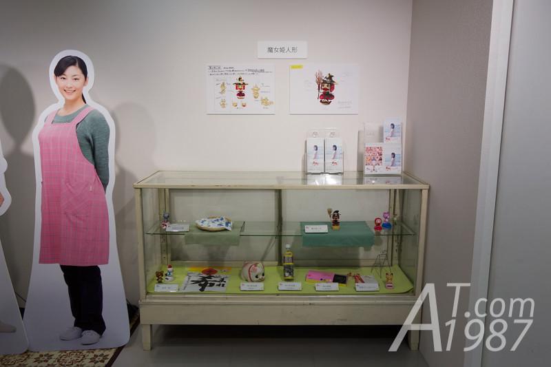 Mare Exhibition at NHK Studio Park