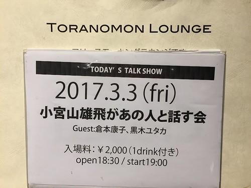 小宮山雄飛があの人と話す会 Vol.15