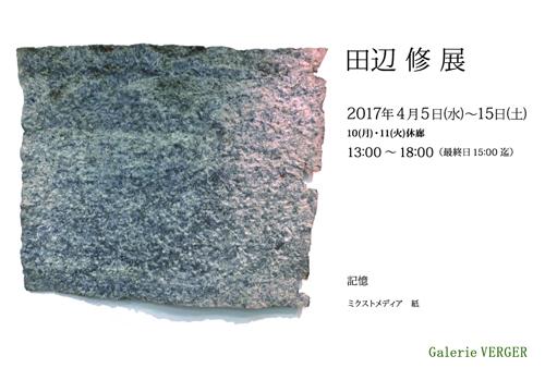 2017_象の会_宛名面