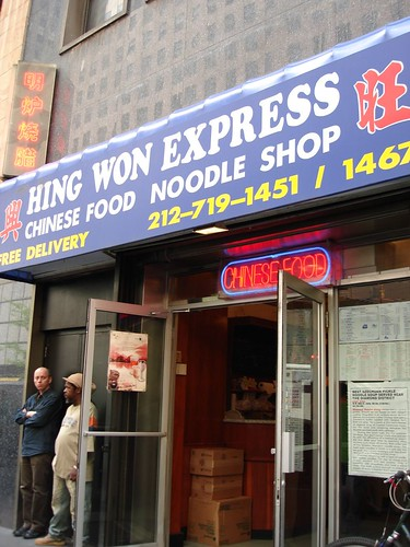 Hing Won, Midtown | by MidtownLunch