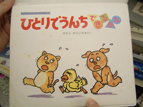 Weird Japanese potty training book | by stupid clever