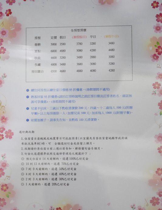 青田靚水親子民宿|房型