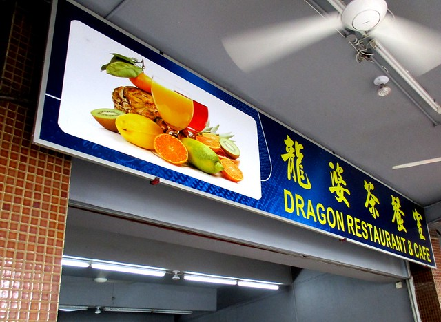 Dragon Restuarant & Cafe, Sibu