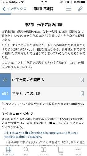 iPhone版ロイヤル英文法