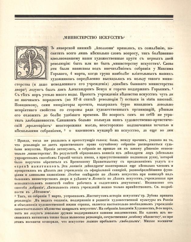Апполон февраль 1917 1 стр - автор Сергей Маковский