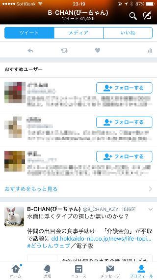 Twitterおすすめユーザー