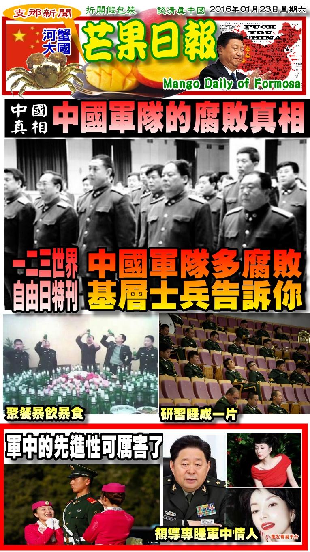 160123芒果日報--支那新聞--中國軍隊多腐敗,基層士兵告訴你