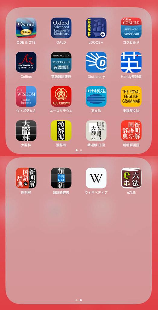 iPadの辞書アプリ