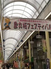 歌丸桜 うたまるざくら 2018.3.21