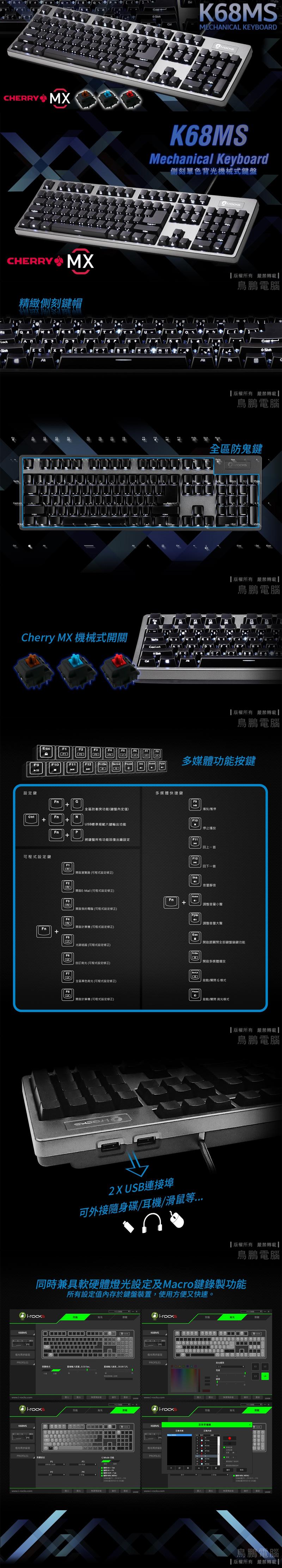 【鳥鵬電腦】i-rocks 艾芮克 IRK68MS 單色背光機械式鍵盤 黑 CHERRY 青軸 大ENTER K68MS