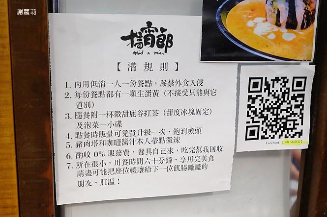 39566496000 7a17e19791 b - 搞宵郎 MadMan | 每天只賣3.5小時的療癒系雲朵蛋咖哩飯,沒預約還不見得吃得到!