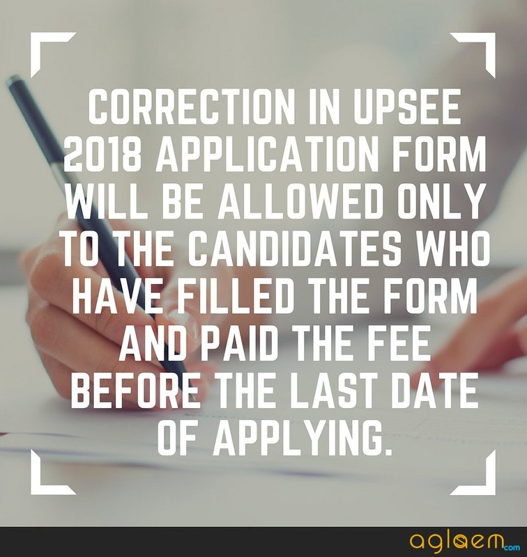 UPSEE MBA 2018 Application Form Correction - Edit Mistakes In Form Here  %Post Title, %Post Category, AglaSem