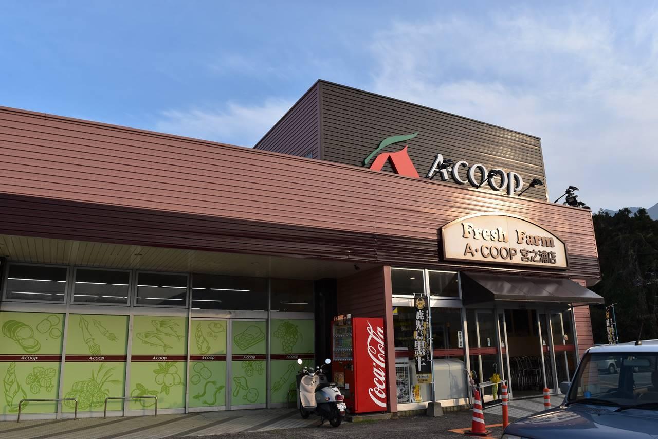 屋久島スーパー・Aコープ 宮之浦店