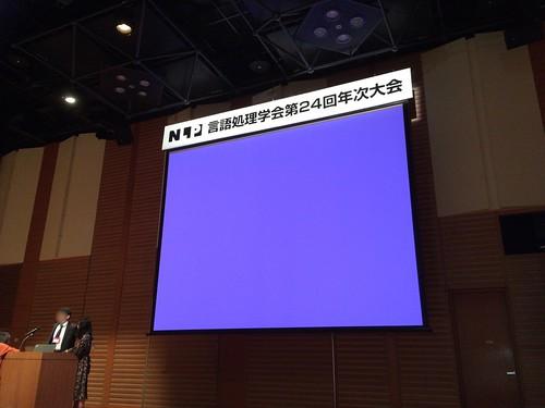 言語処理学会年次大会2018