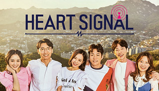 Heart Signal S2 Special