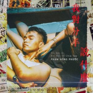 Phạm Hồng Phước – Tôi Nói Gì Khi Nói Về Chia Tay – iTunes AAC M4A – Single