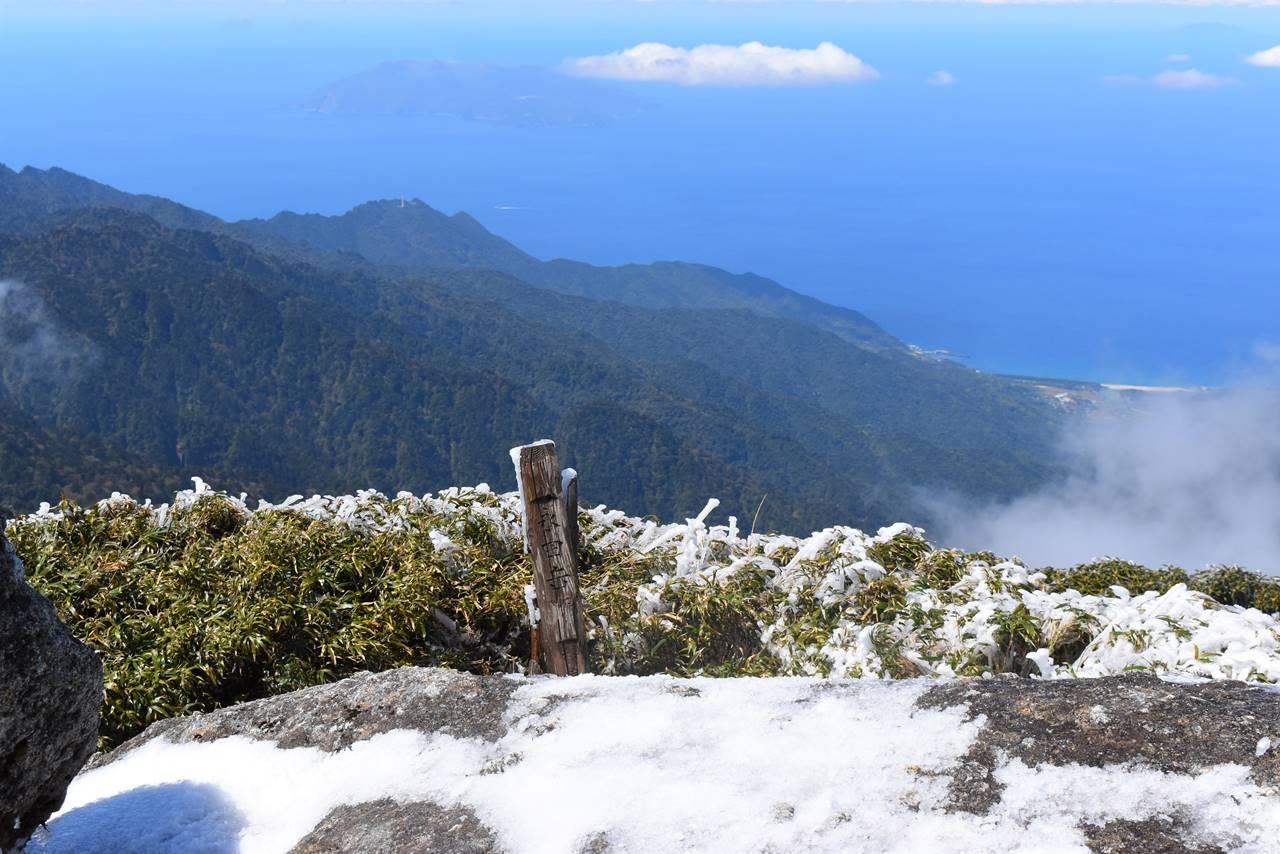 永田岳山頂