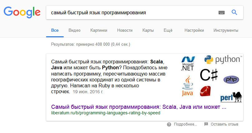 Google любит Либератум