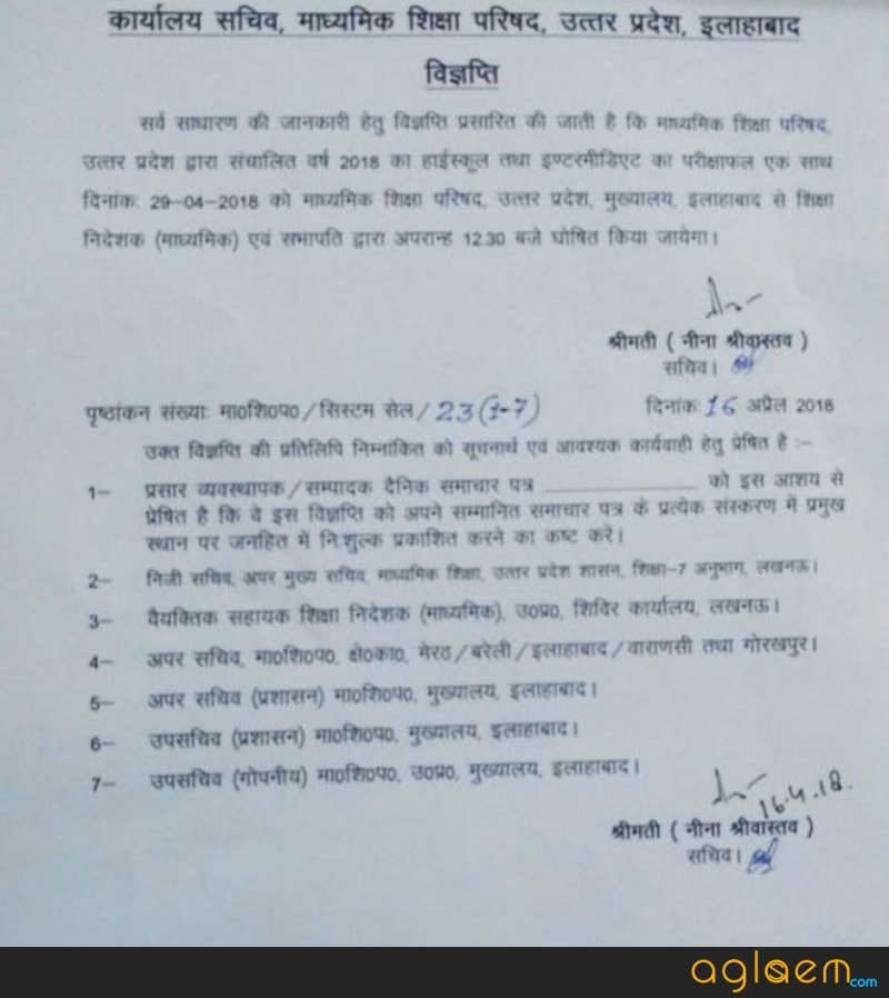 UP Class 12th Result to be announced on April 29 at 12:30 pm