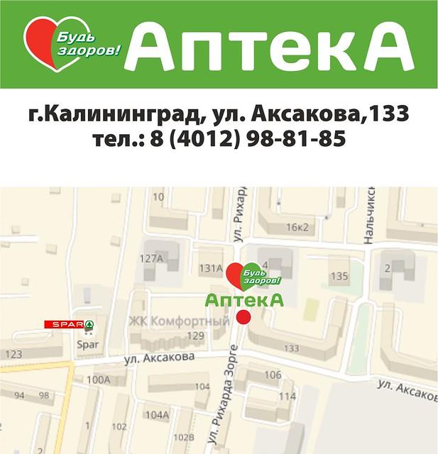 Ближайшая аптека на Аксакова, Денисова и Флотской: цены, официальный сайт