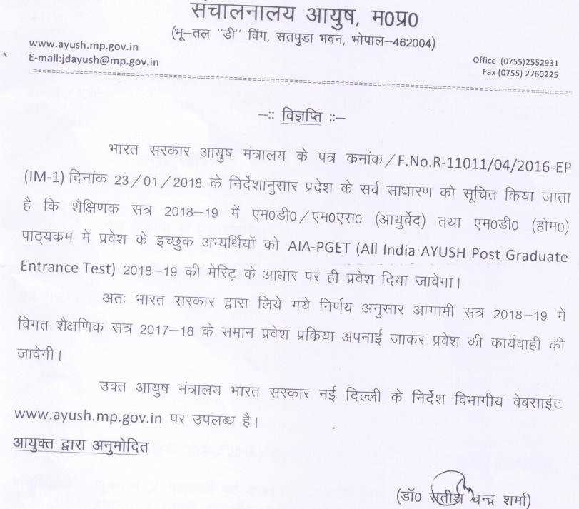 MP Vyapam MD / MS Ayurveda 2018