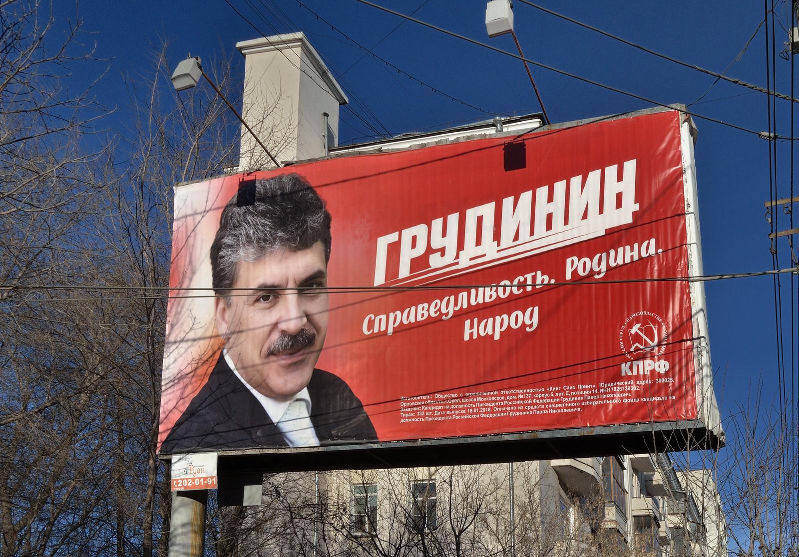 выборы 2018 Россия - фотограф Челябинск