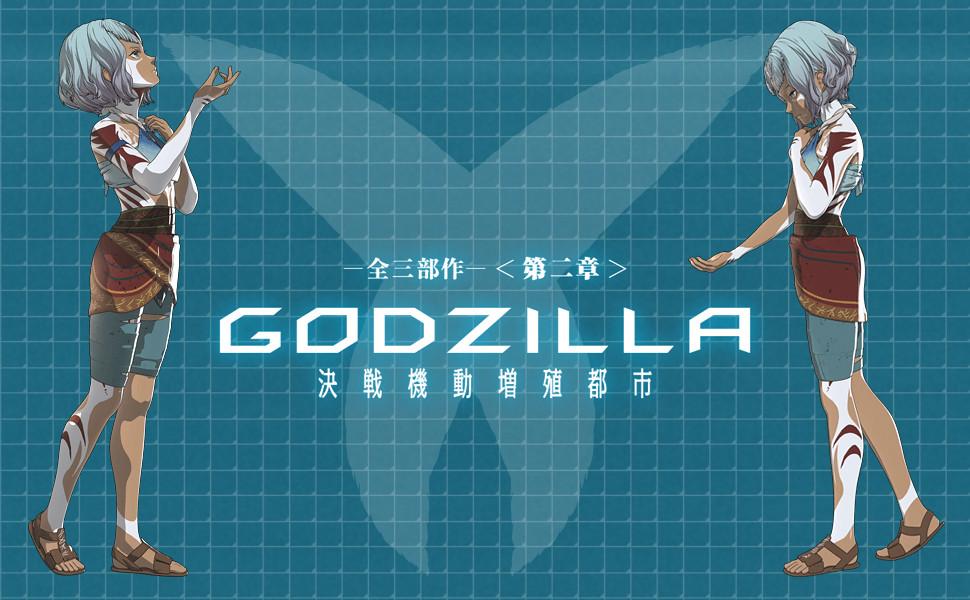 180323 - 第四種族『フツア』雙胞胎姊妹登場、哥吉拉劇場版《GODZILLA 第2章 決戦機動増殖都市》釋出新海報!