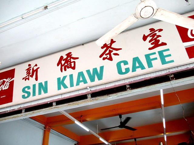Sin Kiaw Cafe 1