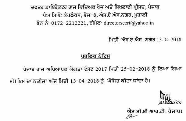 PSTET 2018 Result Announced for Paper I & Paper II   Check Here
