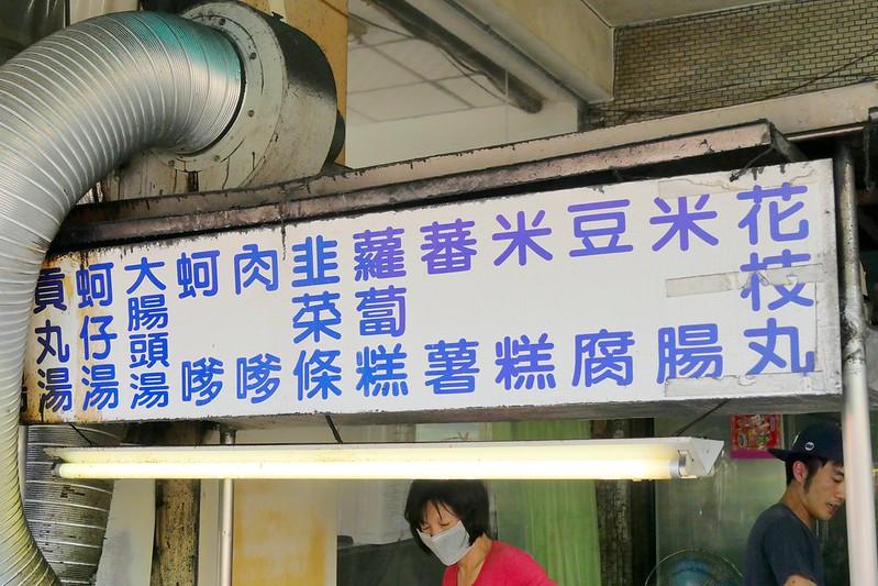 40649459074 71a4caa7ff c - 大里阿美炸粿老店:整尾炸秋刀魚只要30元好划算 在地人從小吃到大老字號