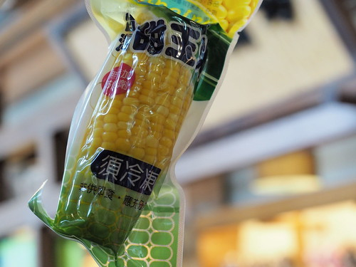 Taiwan steamed corn at Formosa Aboriginal Culture Village (九族文化村) theme park | by huislaw