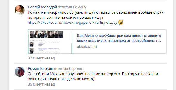 Роман Коркин заблокировал Аксакова.ру