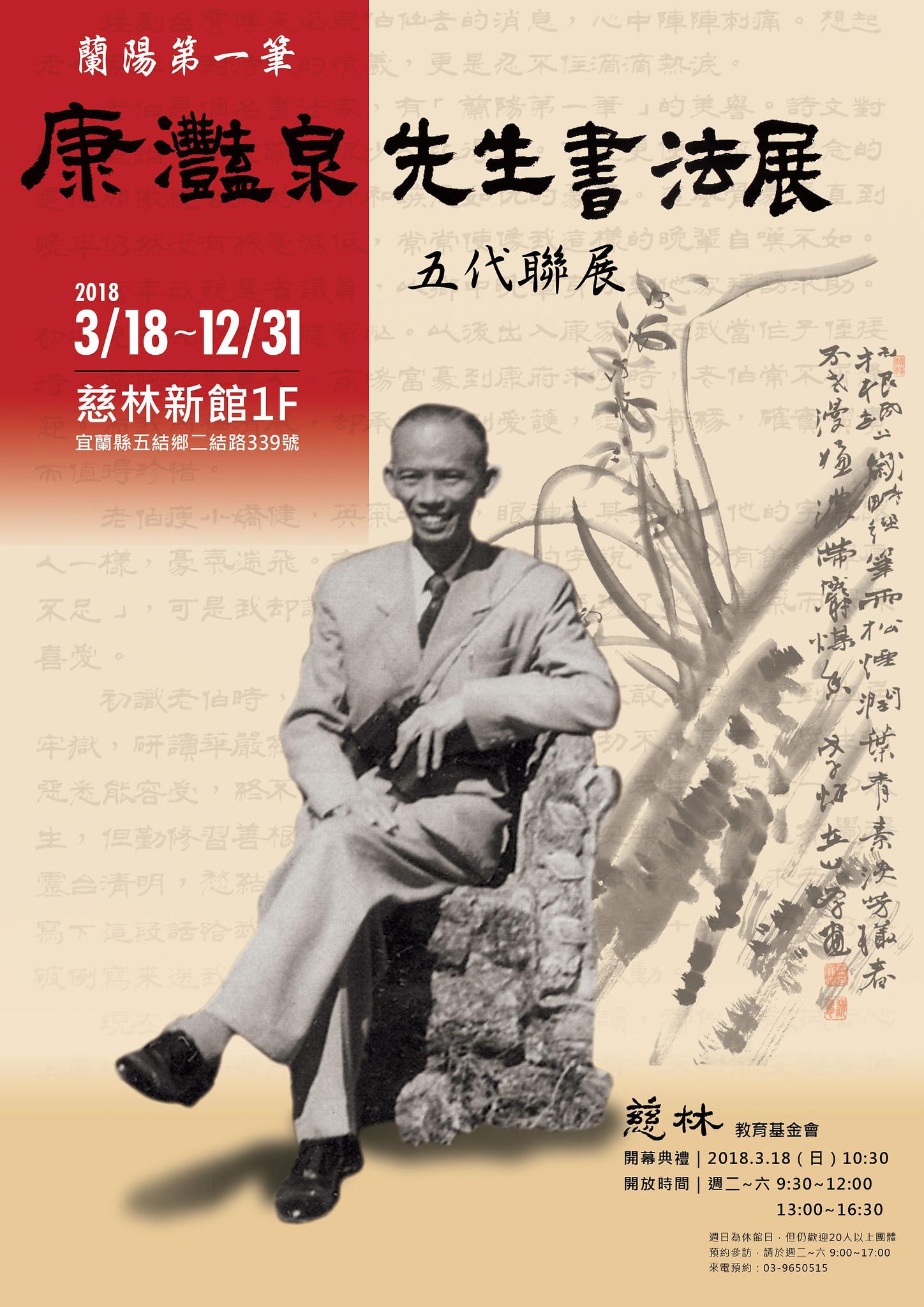 康灩泉先生書法展