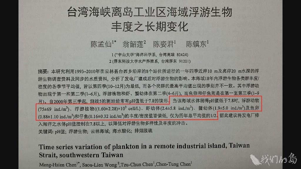 946-2-29「台灣海峽離島工業區海域浮游生物豐度之長期變化」論文。
