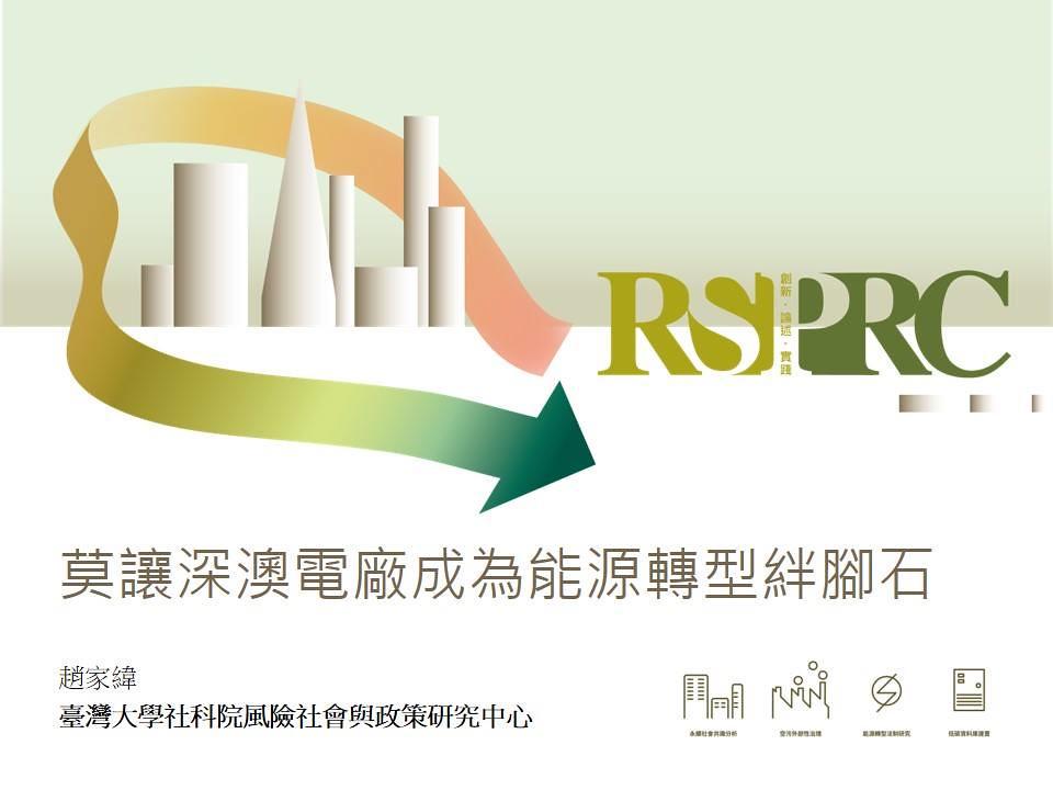 台大風險政策中心 RSPRC提供。