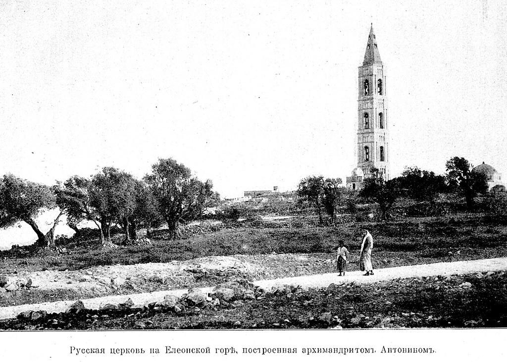 Изображение 69: Русская церковь на Елеонской горе, построенная архимандритом Антонином.
