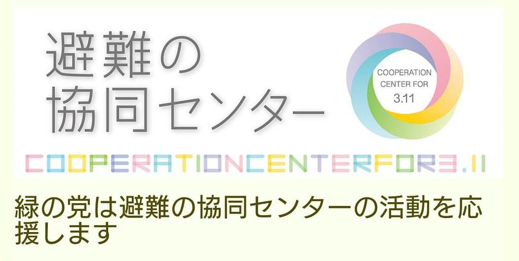 日本綠黨支持避難災民協同中心。