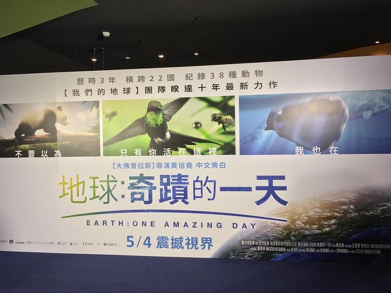 《地球:奇蹟的一天》