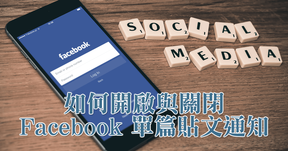 [How-To] 如何開啟與關閉 Facebook 單篇貼文通知