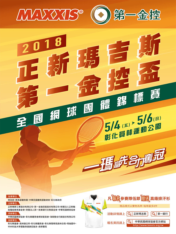 「正新瑪吉斯第一金控盃」網球賽報名起跑。(主辦單位提供)