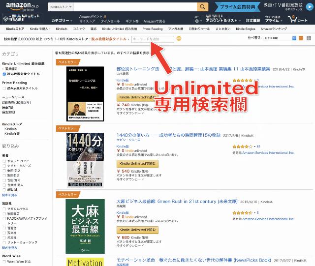 Unlimited専用検索欄