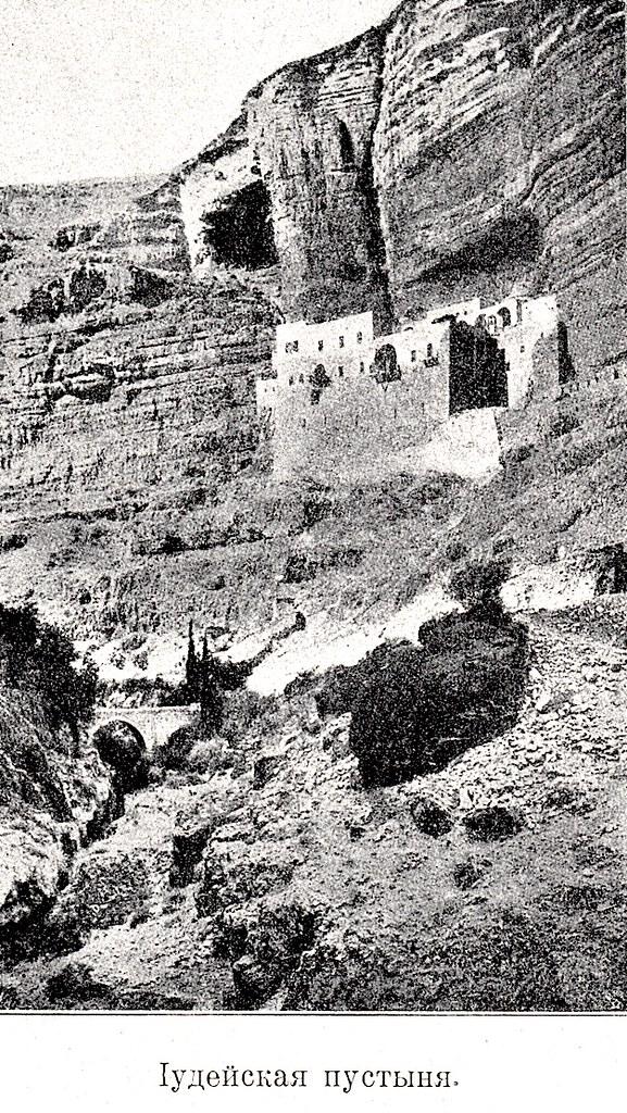 Изображение 78: Иудейская пустыня.